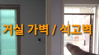 [집수리 27편] 거실 가벽 / 석고벽 마감처리