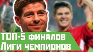 ТОП-5 финалов Лиги чемпионов
