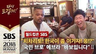 """""""치차리토! 한국이 좀 이기자! 박지성 목소리 나쁘다는 사람 바보입니다!"""".."""