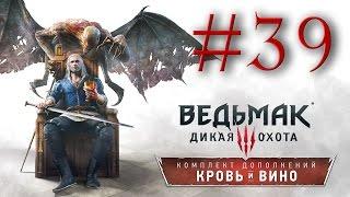 Прохождение the Witcher 3: Blood and Wine #39 - ГРОССМЕЙСТЕРСКИЙ ДОСПЕХ ШКОЛЫ ГРИФОНА