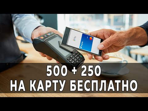 Деньги на карту бесплатно 500 + 250 руб.