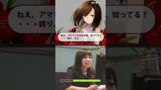 【ピクボイスチャレンジ】山本亜衣さん 60秒版 縦