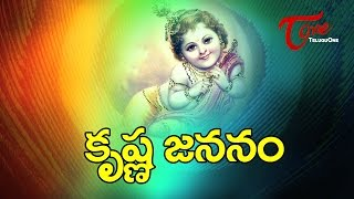 Birth Story of Lord Krishna | Sri Krishna Jananam | by Dr. Anantha Lakshmi