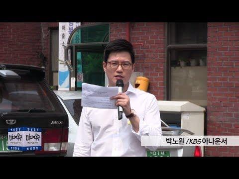 [KBS] 청와대 앞에서 터진 충격 폭로 내용