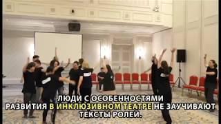 Открытый урок инклюзивного театра в Алматы