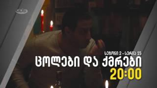 ცოლები და ქმრები - S2 E15 Trailer #1