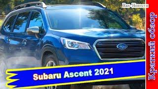 Авто обзор - Subaru Ascent 2021: семейный кроссовер с яркой родословной