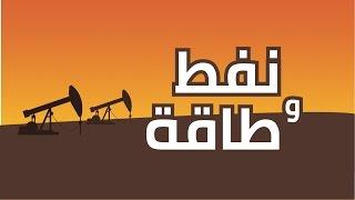 مباشرTV | تراجع أسعار النفط لأول مرة منذ 5 أيام