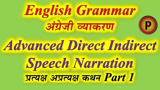 Advanced Class on Direct and Indirect Speech, Direct and Indirect Narration - English Grammar Part 1