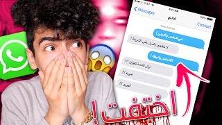المحادثة التي ارعبت العالم !!! ( شوفوا ايش صار للبنت !!)