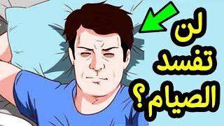 هل ممارسة العاده السريه في رمضان لن تفسد الصيام تعرف علي الحكم الشرعي لها Youtube