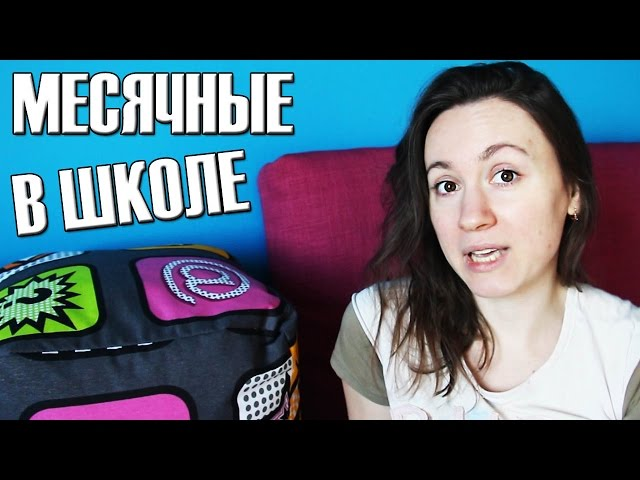 Парижанка менструация на видео онлайн соседом русский