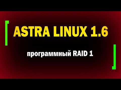 Установка Astra Linux 1.6 на программный RAID. RAID 1 в Linux.