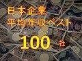 日本企業平均年収ベスト100社ランキング  Annual Income Japanese  Best 100 Compani…