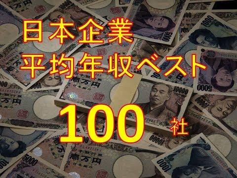 日本企業平均年収ベスト100社ランキングAnnual Income JapaneseBest 100 Companies