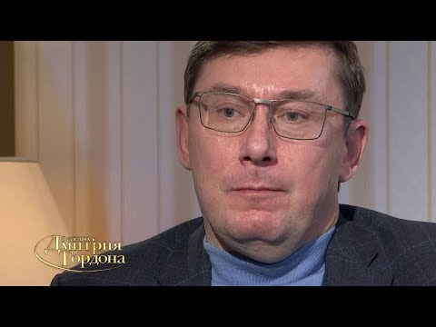 Дмитрий Гордон: Интервью с Юрием Луценко. Вымогательство у Ахметова двух миллиардов. Где и когда смотреть