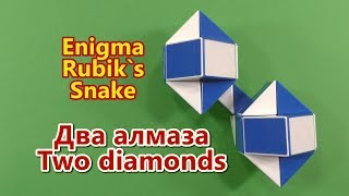 змейка Рубика ДВА АЛМАЗА  Rubiks Snake TWO DIAMONDS