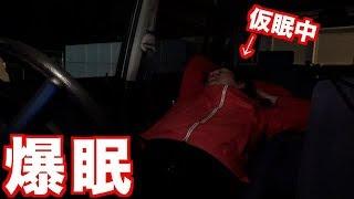 1時間仮眠するはずが起きたら昼のジョイクロおじさん【ジョイクロ生活1日目】