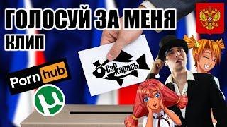 ГОЛОСУЙ ЗА МЕНЯ (Выборы президента Российской Федерации) Сэр Карась