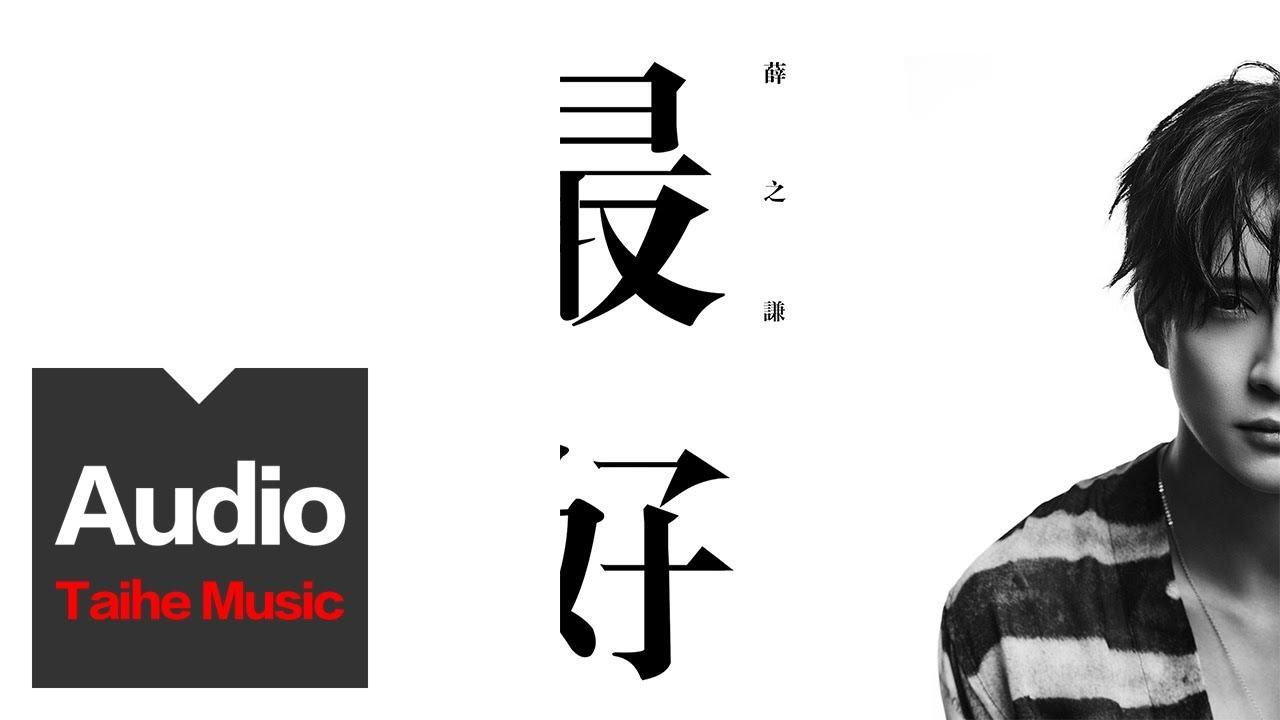 薛之謙Joker Xue【最好】HD 高清...