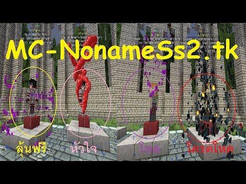 Minecraft MMORPG - cinemapichollu