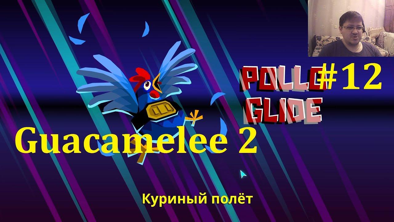 Guacamelee 2 Прохождение ► Куриный Полёт #12