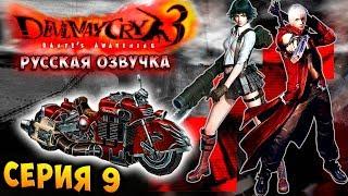 МОТОЦИКЛ ЛЕДИ И ДАНТЕ! Devil may cry 3 HD Collection серия 9