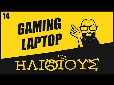 Γιατί Τα Gaming Laptop Είναι ΓΙΑ ΗΛΙΘΙΟΥΣ!