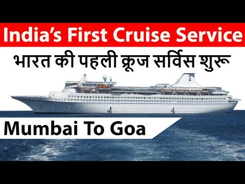 India's First Luxury Cruise Ship ANGRIA Launched Mumbai to Goa भारत की पहली क्रूज सर्विस शुरू