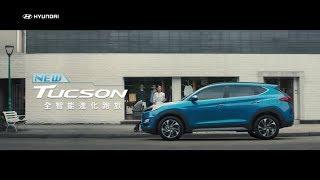 【HYUNDAI現代汽車 | TUCSON 】全智能進化跑旅 全新上市