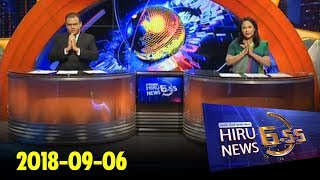 Hiru News 6.55 PM | 2018-09-06 Thumbnail