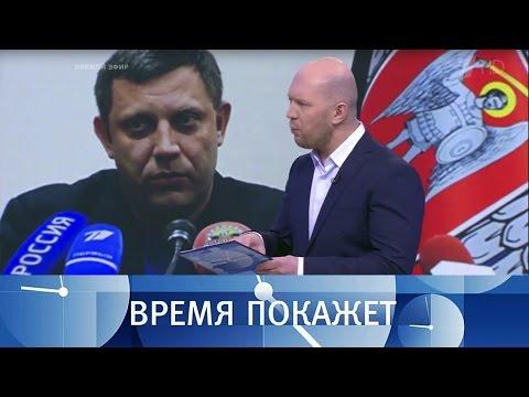 Донбасс против. Время