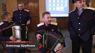 Александр Щербинин - Ой ты, травушка зеленая!