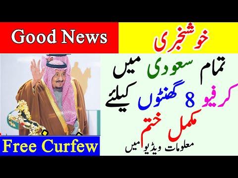 Saudi New Curfew Timing 26 Ramadan King Salman New Order Every Thing Easy
