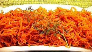 Корейская морковь или морковь по корейски. Простой рецепт приготовления.