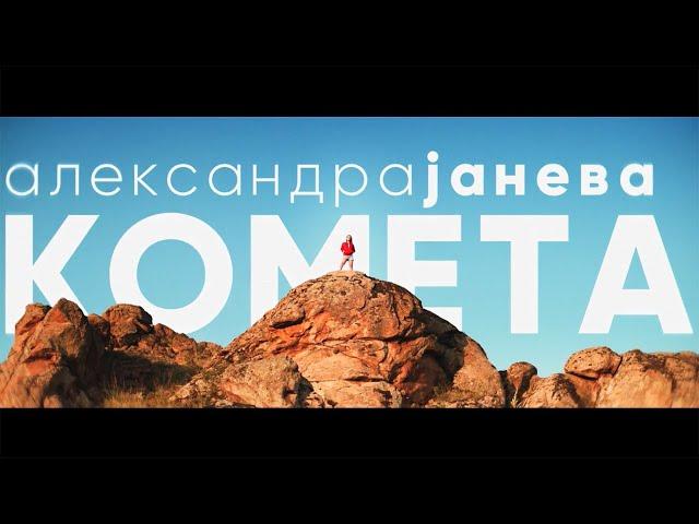 Aleksandra Janeva - Kometa