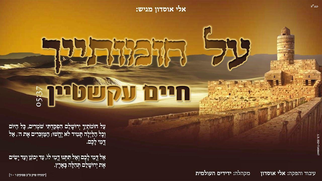 חיים עקשטיין - על חומותייך - עשרה בטבת | Chaim Ekcshtein - Al Chomotaich - Tenth of Tevet