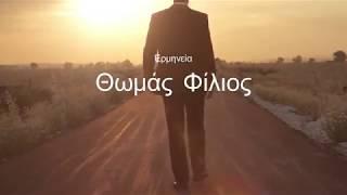 """""""ΤΟ ΑΓΡΙΟΛΟΥΛΟΥΔΟ"""" Ερμηνεία: Θωμάς Φίλιος - """"TO AGRIOLOULOUDO"""" Interpret:Thomas Filios . Καζαντζιδης"""