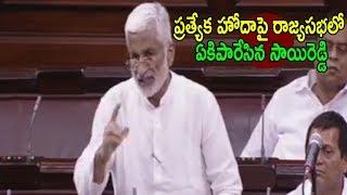 YSRCP MP Vijay Sai Reddy demands AP Special Status in Rajya Sabha Comments On TDP | Cinema Politics