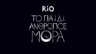 Rio - Γυαλινη Σφαιρα feat κακo στυλ μο ΕΠ