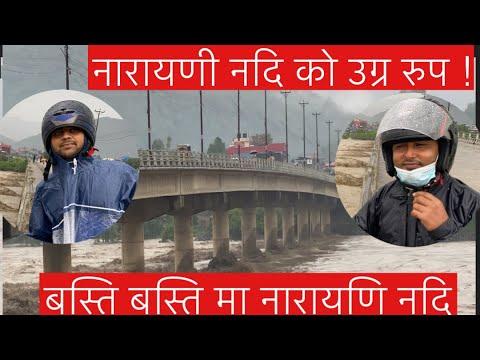 Download नारायणि नदिमा 50 बर्ष कै ठुलो भेल || YAMLAL BHANDARI || Narayani river condition ||