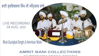 Sabh Du Wadde Bhag Gursikha Ke By Bhai Guriqbal Singh Ji Amritsar Wale
