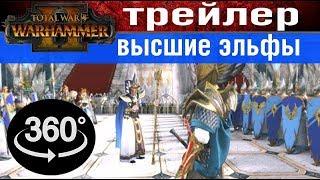 🇷🇺 360° Вступительный трейлер Высшие Эльфы с переводом | Вархаммер 2 Тотал Вар (на русском)