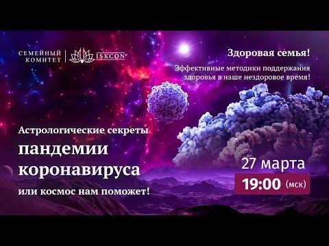 Астрологические секреты пандемии Коронавируса или космос нам поможет!