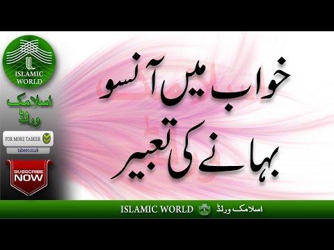 Khwabon Ki Tabeer In Urdu - Khwab Mein Rona - Khwab Mein Aansu Bahana