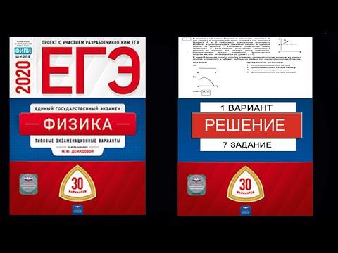 7 задание 1 варианта ЕГЭ 2020 по физике М.Ю. Демидовой (30 вариантов)