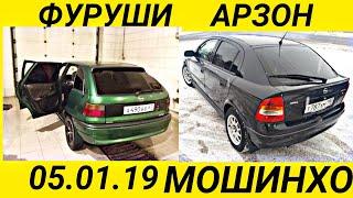 Мошинхои Фуруши! (04.01.19) Арзон аз 10 000 сомон нарх Мерс сечка Opel, BMW, AstrsG, Хетчбек #88