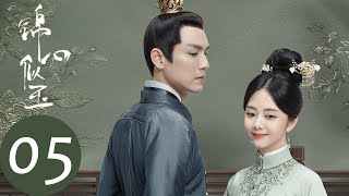 ENG SUB [The Sword and The Brocade] EP05--Starring: Wallace Chung, Seven Tan