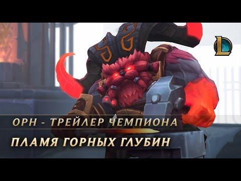 видео: Орн, Пламя Горных Глубин | league of legends: трейлер чемпиона