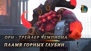 Орн, Пламя Горных Глубин | League of Legends  трейлер чемпиона